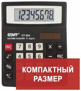 Калькулятор настольный Staff Stf-8008, компактный (113х87 мм), 8 разрядов, двойное питание  Staff