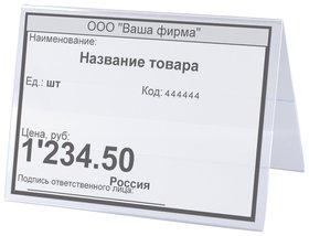 Табличка информационная, 210х150 мм (Домик), настольная, двухсторонняя, оргстекло, в защитной плёнке   Brauberg