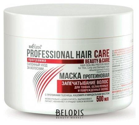Маска протеиновая запечатывающая для тонких/ослабленных/поврежденных волос