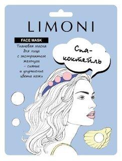 Маска тканевая для лица осветляющая с жемчужной пудрой и коллагеном Pearl Collagen Essence  Limoni