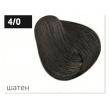 Перманентная крем-краска для волос Тон 4/0 Шатен