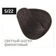 Перманентная крем-краска для волос Тон 5/22 Светлый шатен фиолетовый