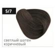 Перманентная крем-краска для волос Тон 5/7 Светлый шатен коричневый