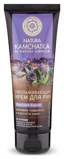 """Омолаживающий крем для рук """"Шелковая гладкость и упругость кожи""""  Natura Siberica (Натура Сиберика)"""