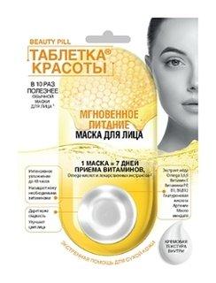 Маска для лица Мгновенное питание  Фитокосметик