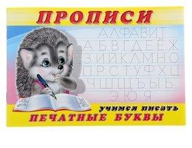 Раскраска-пропись «Учимся писать печатные буквы»  Фламинго