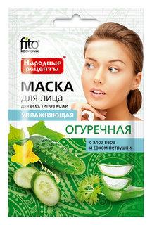 """Увлажняющая маска для лица """"Огуречная""""  Фитокосметик"""