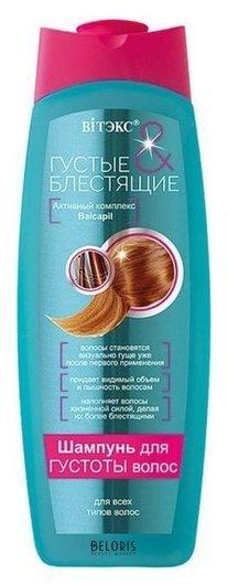Шампунь для густоты волос