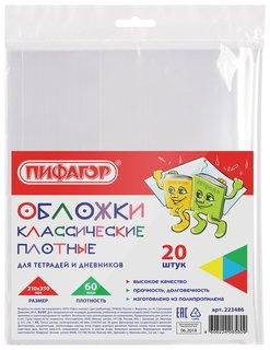 Обложки пп для тетради и дневника комплект 20 шт., прозрачные, плотные, 60 мкм, 210х350 мм  Пифагор