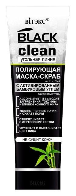 Скраб для лица BelitaСкраб для лица<br>Полирующая маска-скраб с активированным углем адсорбирует и выводит загрязнения и токсины, излишки кожного жира, способствует сужению пор и сокращению количества черных точек, улучшает и выравнивает цвет лица. Скрабирующие частицы отшелушивают омертвевшие клетки, бережно очищая кожу. Не сушит кожу.<br>Пол: Женский; Линейка: BLACK CLEAN; Объем мл: 75;