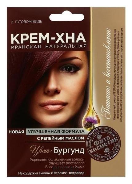 Купить Крем-хна в готовом виде бургунд с репейным маслом, 50 мл, Fito косметик, Россия