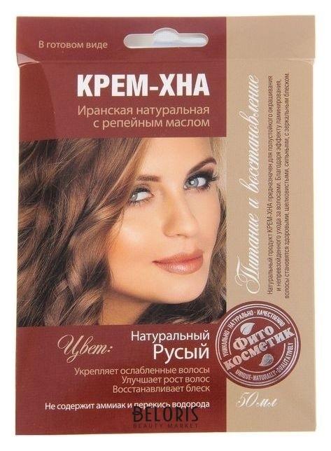 Купить Крем-хна в готовом виде натуральный русый с репейным маслом, 50 мл, Fito косметик, Россия