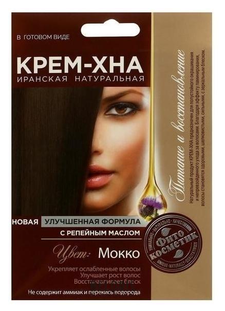 Купить Крем-хна в готовом виде Мокко с репейным маслом, 50 мл, Fito косметик, Россия