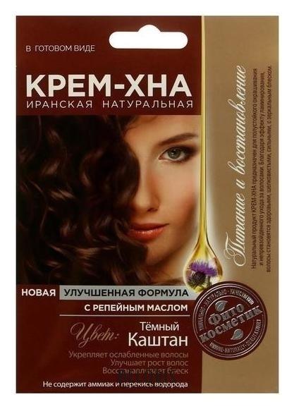 Купить Крем-хна в готовом виде Темный каштан с репейным маслом, 50мл, Fito косметик, Россия