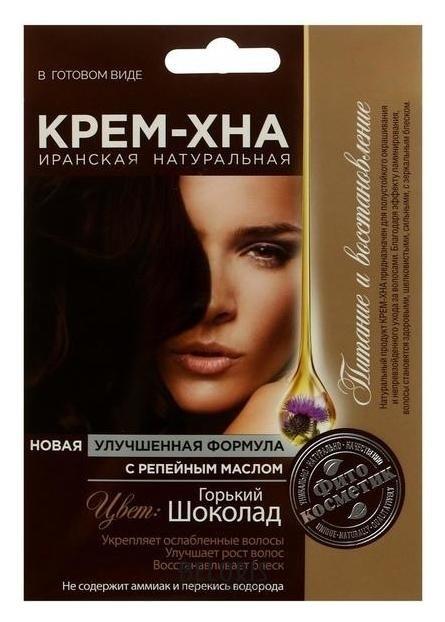 Купить Крем-хна в готовом виде горький шоколад с репейным маслом 50мл, Fito косметик, Россия