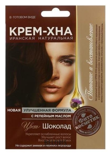 Купить Крем-хна в готовом виде Шоколад с репейным маслом, 50мл, Fito косметик, Россия