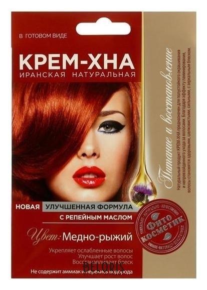 Купить Крем-хна в готовом виде медно-рыжий с репейным маслом 50мл, Fito косметик, Россия