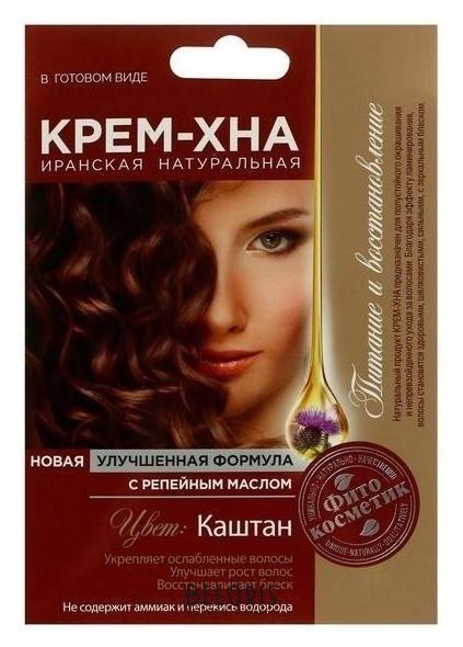 Купить Крем-хна в готовом виде каштан с репейным маслом 50мл, Fito косметик, Россия