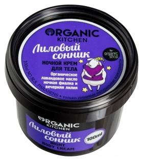 """Крем для тела ночной """"Лиловый сонник""""  Organic Shop (Органик Шоп)"""