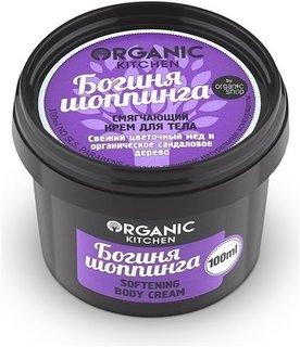 """Крем для тела смягчающий """"Богиня шопинга""""  Organic Shop (Органик Шоп)"""