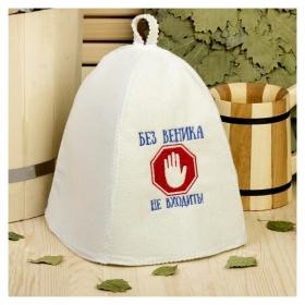 Банная шапка с вышивкой «Без веника не входить», первый сорт  Добропаровъ