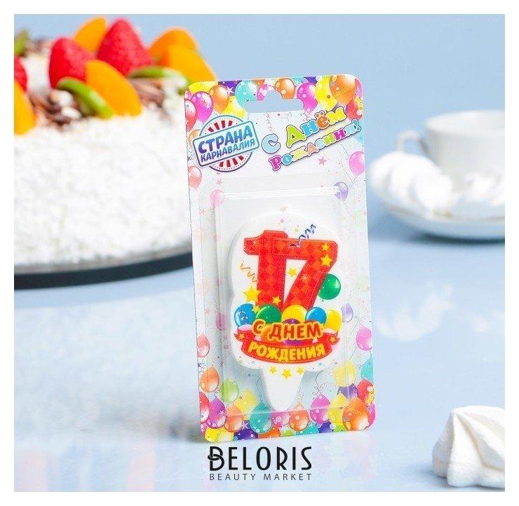 Купить Свеча для торта цифра С днём рождения 17 оранжевая, 5х8, 5см, Страна Карнавалия, Россия