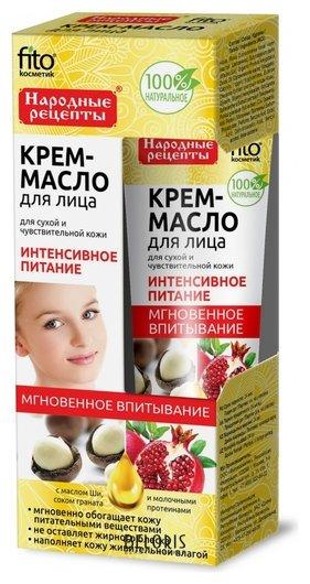 Крем-масло для лица «Интенсивное питание» с маслом Ши, соком граната и молочными протеинами (для сухой и чувствительной кожи) Фитокосметик Народные рецепты