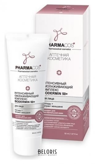 Интенсивный омолаживающий комплекс Biodermin 50+ для лица