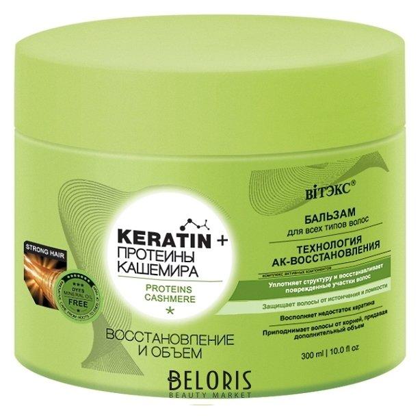 Бальзам для волос BelitaБальзам для волос<br>Бальзам интенсивно питает и уплотняет структуру волос, восстанавливая поврежденные участки. Придает волосам гладкость и эластичность, облегчает их расчесывание. 1. защищает волосы от истончения и ломкости; 2. приподнимает волосы от корней, придавая им дополнительный объем. Технология АК-восстановления укрепляет волосы, сокращая их ломкость.<br>Пол: Женский; Линейка: Keratin+; Объем мл: 300;