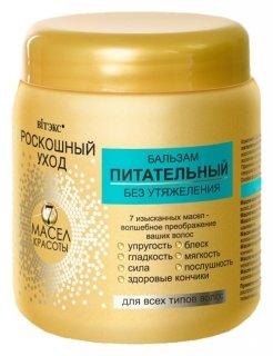 Бальзам питательный без утяжеления, для всех типов волос  Белита - Витекс