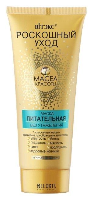 Маска для волос BelitaМаска для волос<br>Обеспечивает интенсивное питание и увлажнение, придает идеальную гладкость, необыкновенную мягкость, эластичность и ослепительный блеск. Восстанавливает структуру волос, насыщая полезными активными веществами. Благодаря своей роскошной тающей текстуре и формуле уникальный эликсир из 7 ценных масел красоты интенсивно питает волосы по всей длине.<br>Пол: Женский; Линейка: Роскошный уход-7 масел красоты; Объем мл: 200;