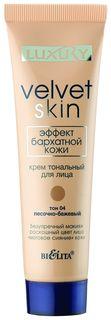 Крем тональный для лица Эффект бархатной кожи  Белита - Витекс