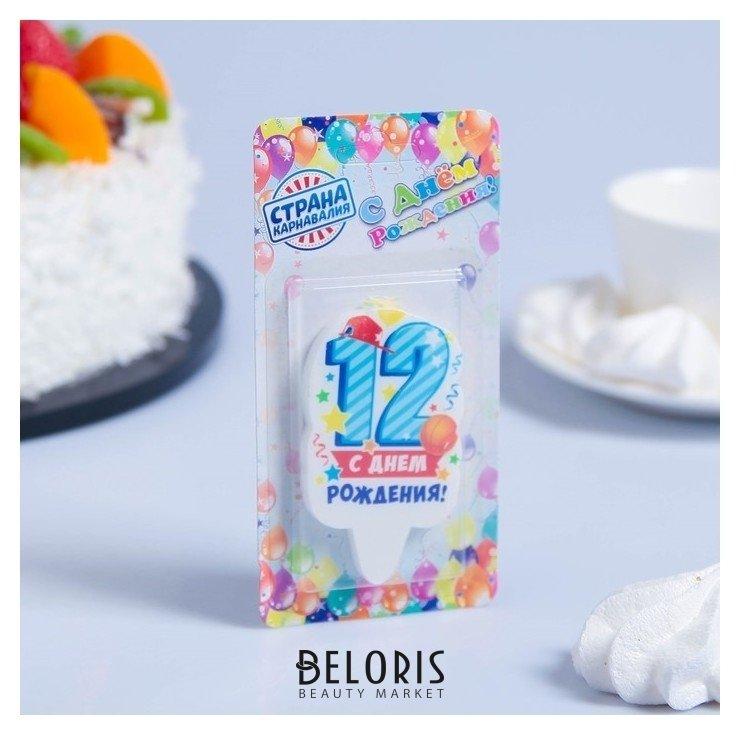Купить Свеча для торта цифра С днём рождения 12 голубая, Страна Карнавалия, Россия