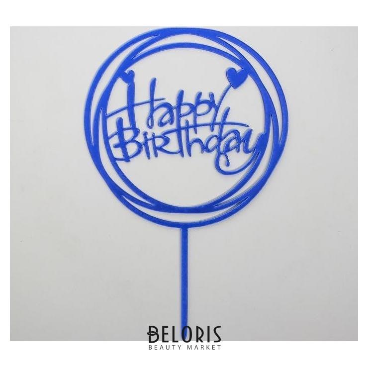 Топпер «С днём рождения», круг, цвет синий (NNB) купить в Интернет-магазине косметики