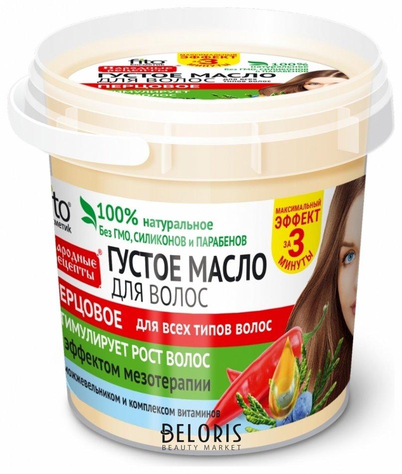 Масло для волос ФитокосметикМасло для волос<br>Густое перцовое масло для волос стимулирует рост густых, здоровых, прочных и послушных волос, останавливает выпадение волос, делает их густыми, сильными и прочными. С эффектом мезотерапии.<br>Пол: Женский; Линейка: Народные рецепты; Объем мл: 155;