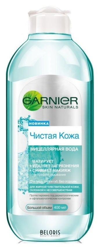 Мицеллярная вода для лица GarnierМицеллярная вода для лица<br>Мицеллярная вода для жирной чувствительной кожи, склонной к появлению несовершенств. Чистая Кожа Мицеллярная очищающая вода для снятия макияжа и матирования, предназначенная для для жирной чувствительной кожи. Мягкая и эффективная формула позволяет очищать кожу без трения это особенно важно при склонности к появлению несовершенств. После применения кожа становится идеально чистой и матовой. Мицеллярная вода для лица не требует смывания: это делает применение максимально удобным. Четыре действия в одном продукте:  Очищает  Снимает макияж  Матирует  Борется с несовершенствами.<br>Пол: Женский; Линейка: Skin naturals; Объем мл: 400;