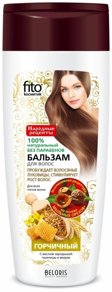 Бальзам для волос ФитокосметикБальзам для волос<br>Пробуждает волосяные луковицы, стимулирует рост волос. Для всех типов волос. Горчица, масло зародышей пшеницы и натуральный мед это самый эффективный народный рецепт для быстрого роста и густоты волос. Инновационная рецептура бальзама на основе экстракта мыльных орехов насыщает волосы витаминами и микроэлементами, придает им мягкость, шелковистость, здоровый и ухоженный вид, облегчает расчесывание и укладку. Горчица увеличивает приток крови к волосяным луковицам, укрепляет корни, стимулирует быстрый рост здоровых и сильных волос. Масло зародышей пшеницы глубоко питает волосы, устраняет их ломкость и сечение. Мед увлажняет волосы, придает им натуральный блеск.<br>Пол: Женский; Линейка: Народные рецепты; Объем мл: 270;