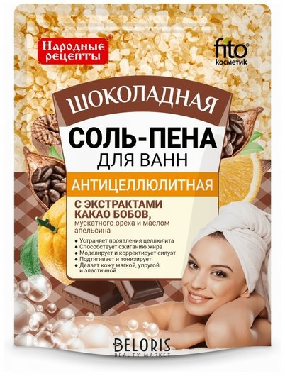 """Соль-пена для ванн антицеллюлитная """"Шоколадная"""""""