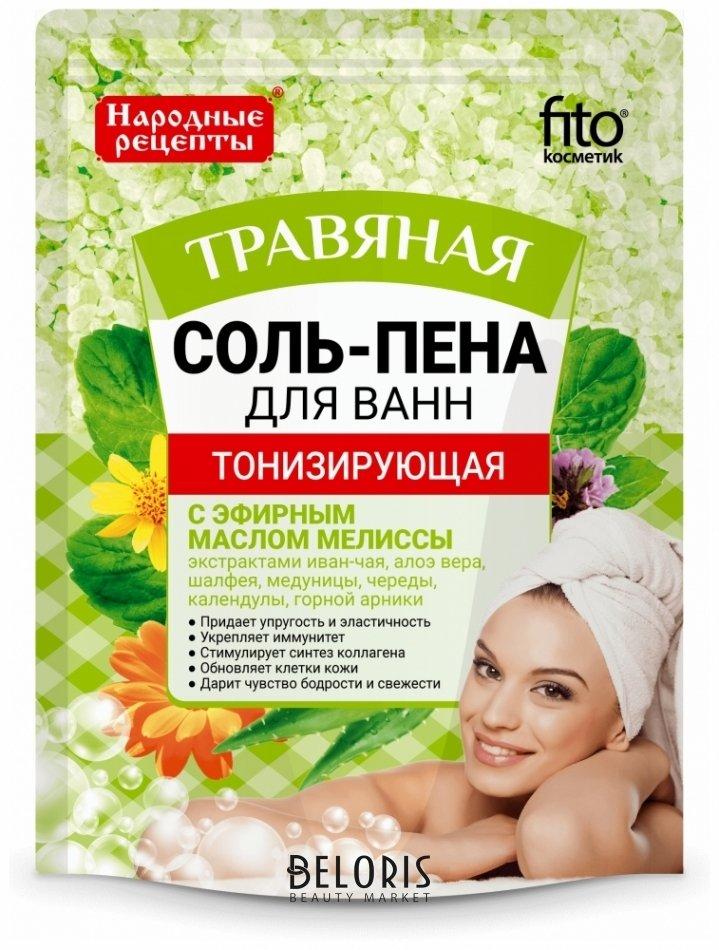 Пена для ванны для тела ФитокосметикПена для ванны для тела<br>Тонизирующая соль-пена, обогащенная эфирным маслом мелиссы и экстрактами трав, собранных в экологически чистых районах: выводит шлаки и токсины нежно очищает кожу насыщает ее полезными микроэлементами, делая мягкой, упругой и эластичной. Ароматная ванна с легкой воздушной пеной наполнит Вас жизненной энергией, зарядом бодрости и подарит превосходное настроение.<br>Пол: Женский; Линейка: Народные рецепты; Объем г: 200;