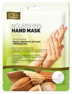 "Питательная маска-перчатки для рук ""Миндаль""  Skinlite"