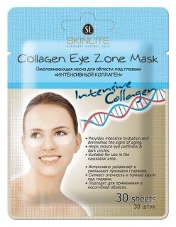 Омолаживающая маска для области под глазами «Интенсивный коллаген»  Skinlite