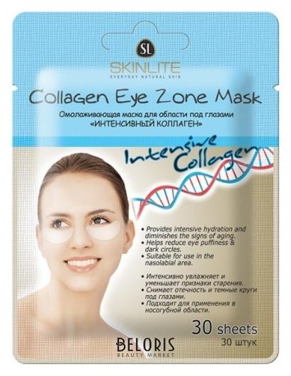 Омолаживающая маска для области под глазами «Интенсивный коллаген»