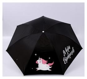 """Зонт механический """"Я верю в единорогов"""", 7 спиц, D=94 Cm  NNB"""