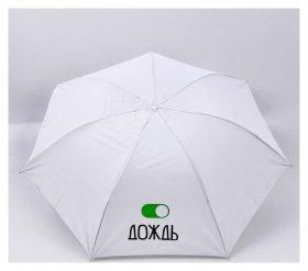 """Зонт механический """"Дождь"""", 7 спиц, D=94 Cm  NNB"""