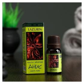 """Эфирное масло """"Анисовое"""" в индивидуальной упаковке, 10 мл  Lazurin"""