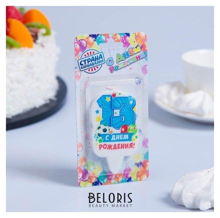 Купить Свеча для торта цифра С днём рождения 13 голубая, Страна Карнавалия, Россия