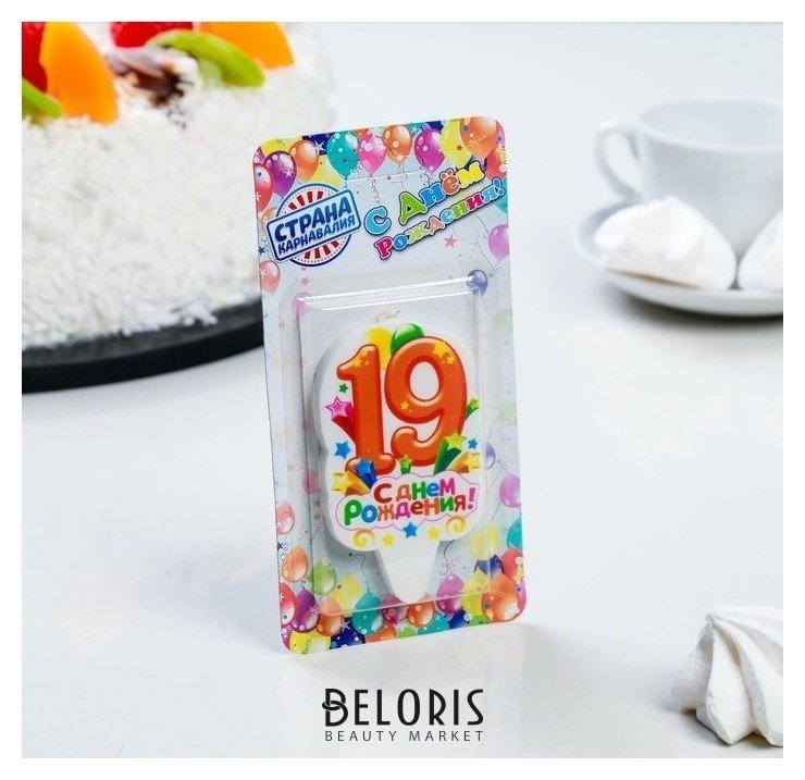 Свеча для торта цифра «С днём рождения» 19 оранжевая, 5х8, 5см, Страна Карнавалия, Россия  - Купить
