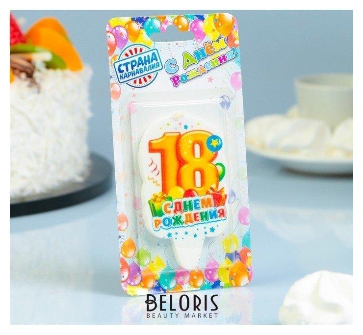Купить Свеча для торта цифра С днём рождения 18 оранжевая, 5х8, 5см, Страна Карнавалия, Россия
