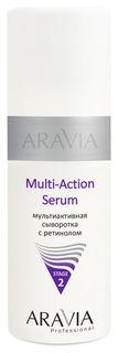 Мультиактивная сыворотка с ретинолом Multi - action serum  Aravia Professional