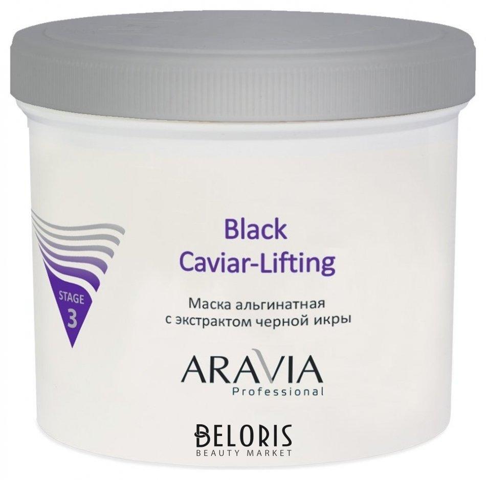 Маска для лица Aravia ProfessionalМаска для лица<br>Альгинатная маска с питательным, восстанавливающим и лифтинговым действием для всех типов кожи. Борется с провисанием кожи нижней трети лица, обладает моделирующим действием. Драгоценные протеины чёрной икры глубоко увлажняют кожу и разглаживают морщины. Водоросли, источник альгиновых кислот, витаминов, полисахаридов и микроэлементов активно увлажняют кожу, насыщая влагой изнутри. Шишки хмеля замеляют процессы увядания и потери тонуса кожи. Курсовое применение маски способствует улучшению внешнего вида кожи, сиянию изнутри, здоровому цвету лица. Назначение: лифтинг, глубокое увлажнение, питание. Результат: мгновенное улучшение внешнего вида кожи. Примечание: для всех типов кожи.<br>Пол: Женский; Объем мл: 550;